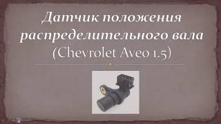 Датчик положения распределительного вала на Шевроле Авео 1.5