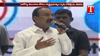 Minister Etela Rajender Launches State Dental Conference | Hyderabad  Telugu
