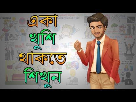 কিভাবে �কা খ�শি থাকতে হয় - Motivational Video in BANGLA