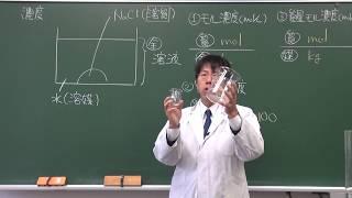 【化学基礎】濃度の考え方(1of3)