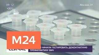 Тестирование доконтактной профилактики ВИЧ началось в России - Москва 24