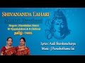 Lord Shiva Shivananda Lahari - Sri Aadhi Shankaracharya's Shivananda Lahari -divine Music Video video