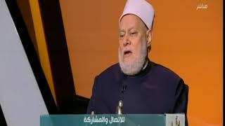 فيديو.. علي جمعة يوضح حكم العمل بأماكن يباع فيها الخمور