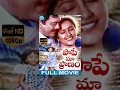 Pape Maa Pranam Full Movie | Krishnam Raju, Suhasini, Ranjani | V Madhusudhan Rao | Raj Koti