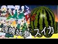 Konpaku Youmu VS Watermelon 【Touhou MMD】  魂魄妖夢 VS スイカ