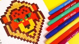 МОИ РИСУНКИ ПО КЛЕТОЧКАМ - ЛЕВ - Pixel Art Простые рисунки, животные