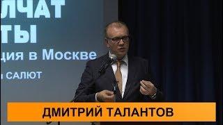 Дмитрий Талантов. О ЧЕМ МОЛЧАТ АДВОКАТЫ - 2017