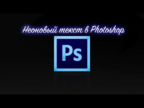 Как сделать неоновый текст в Photoshop