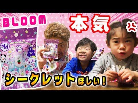 【原宿スクイーズ】シークレットはでるのか!?ブルームスクイーズを開封!3歳児の本気!【MOOOSH★購入品】