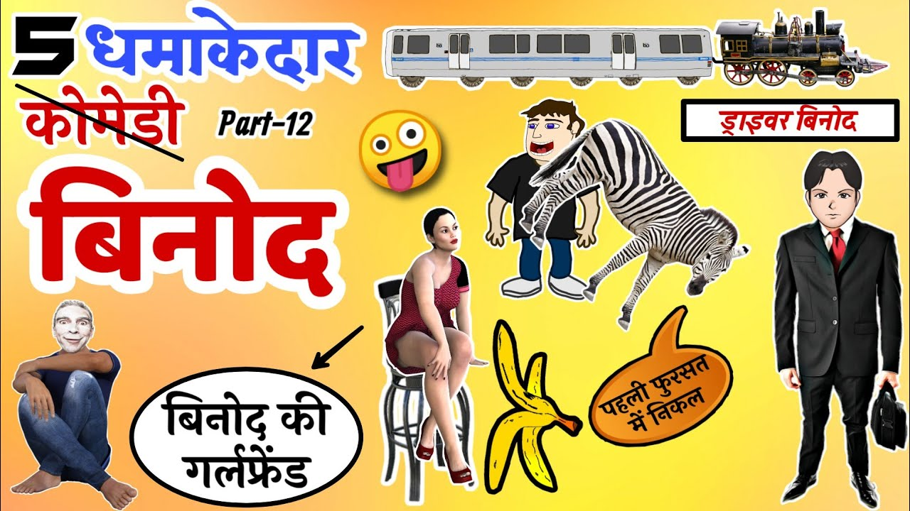 5 मजेदार कोमेडी Jokes Ft. BINOD 🤪 - Part 12 ! Stand Up Comedy ! Funny Video ! Lots Of Laughter