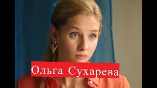 Сухарева Ольга. Биография
