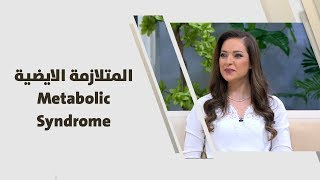 """المتلازمة الايضية """"Metabolic Syndrome"""" - رند الديسي"""