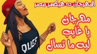 مهرجان يا غايب ليه ما تسأل  المنحرفين سوشال ميديا النسر حسن   مهرجانات 2019   YouTube