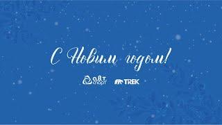 Новогоднее поздравление от АВТ Спорт и фабрики TREK