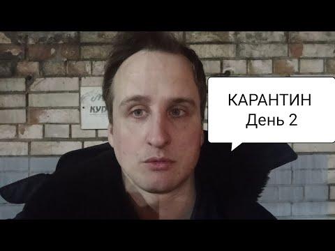 Питер Караnтин День