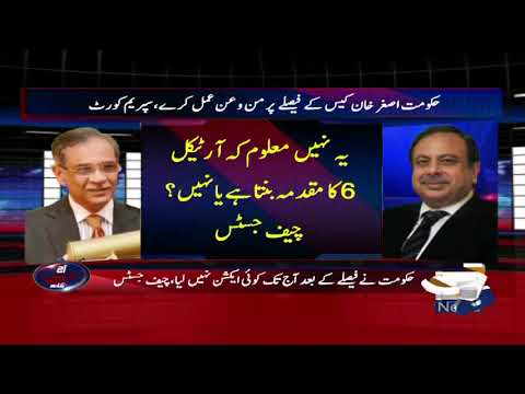 Aaj Shahzeb Khanzada Kay Sath - 08 May 2018 - Geo News