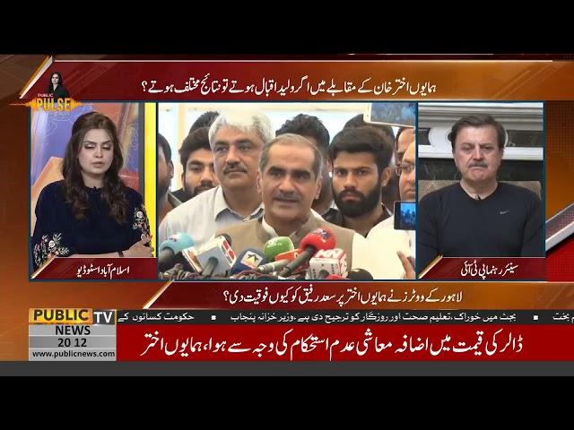 Mere pas dhandhli kay saboot hain Saad Rafique kay Khilaf says Humayun Akhtar Khan