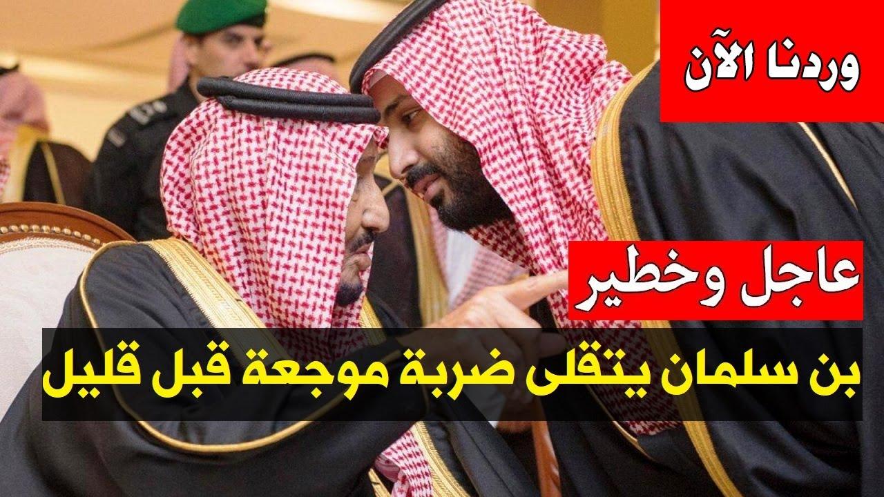 كان يظن أنه سيصل إلى عرش المملكة😱 بن سلمان يتقلى أكبر صددمــ ة في حياته وهذا هو مستقبله في السعودية
