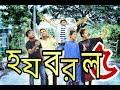 হ-য-ব-র-ল ৫|Hojoborolo5|Bangla Funny Video 2018|Kheter Polapain|Tipu Nice