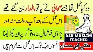 Islamic Wazifa for Rizq - Dolat mand Banne ka Wazifa - Dolat Ka Powerful Wazifa - Wazifa for Wealth