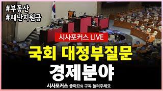국회 대정부질문-경제 분야 풀영상  [6월 23일]