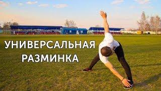 РАЗМИНКА ВСЕГО ТЕЛА ПЕРЕД ЛЮБОЙ ТРЕНИРОВКОЙ! | neofit 18