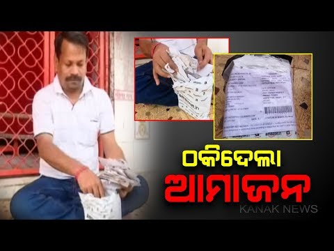 Man Orders Mobile Phone Gets Rough Paper Package In Amazon Parcel In Cuttack