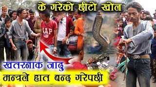 सर्प समात्दा  हात नै नखुले पछी झन्डै भयो कुटाकुट - खतरनाक जादुको पर्दाफास || Nepalii Magician