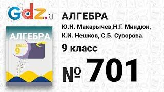 № 701 - Алгебра 9 класс Макарычев