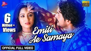 Emiti Ae Samaya | Full Video Song | Riya, Avisekh, Aman | Katha Deli Matha Chuin