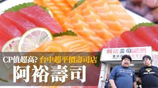 台中人激推阿裕壽司有沒有那麼好吃?好鮮好滑CP值超高的生魚片、握壽司都在這【民生調查局#36】