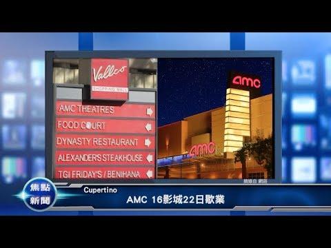 Cupertino AMC 16影城22日歇業 20180308優視焦點新聞UChannelTV Focus News