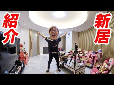 【家賃3倍】ヒカキン新居紹介ツアー2019!【引越費用?000万円】