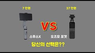 [협찬] 스무스X vs 오즈모포켓 촬영 장비.. 당신의…