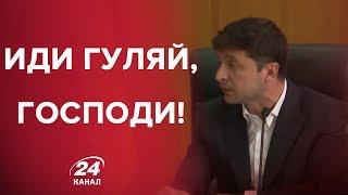 Зеленський вигнав із зустрічі раніше засудженого чиновника