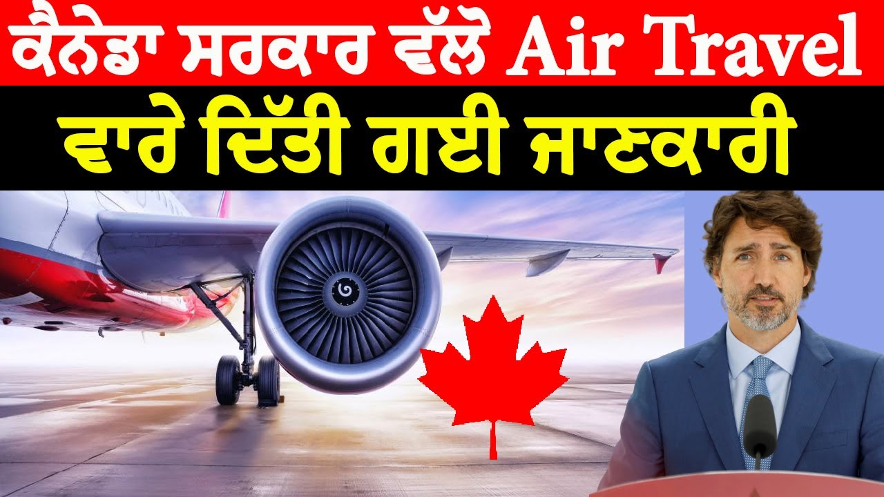 canada air travel news | air travel latest update | Justin trudeau | flights into canada