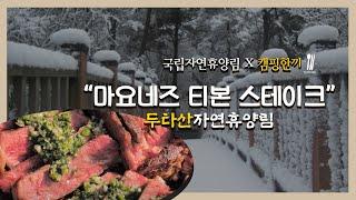 나혼자산다 김지훈 마요네즈 티본스테이크 요리 - 평창 …