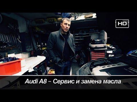 Как сделать ТО на Audi A8 D3? Сколько я ЭКОНОМЛЮ, если обслуживаю машину сам?