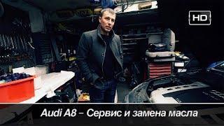 Audi A8 4.2tdi Quattro / Бортовой Журнал
