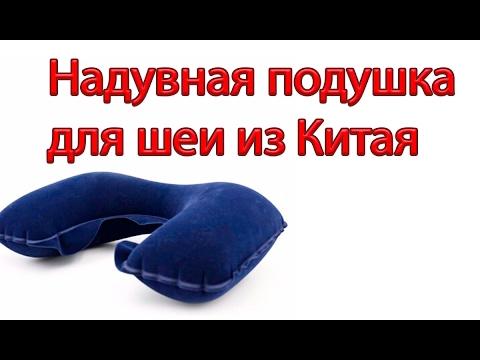 Купить Надувная подушка для шеи