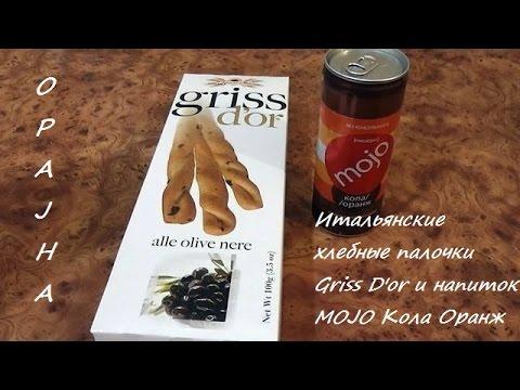 Хлебные палочки или grissini