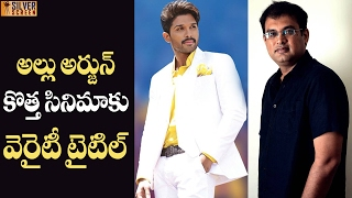 Allu arjun vakkantham vamshi movie title fixed | latest telugu cinema news | silver screen