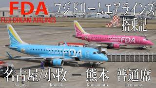 フジドリームエアラインズは名古屋/小牧、 静岡空港を拠点に2009年より...