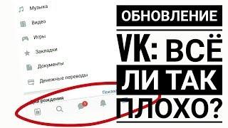 ВКонтакте 3.0 (5.0) - ВСЁ ЛИ ТАК УЖАСНО?!