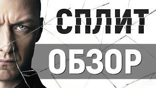 СПЛИТ - обзор фильма