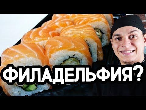 Ролл Филадельфия с Темпури Креветкой? или Ролл ЧУДО! Sushi Roll