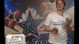 Уроки жонглирования булыжниками на Шоу талантов ЛДПР  ТВ