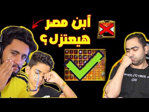 أبن مصر قرر يتعتزل بسبب سرقة حسابه😱 ؟