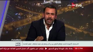 بتوقيت القاهرة: يوسف الحسيني يكشف الوثائق الأمريكية التعاون بين بن لادن وقطر لدعم الارهاب