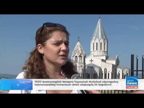 AGBU YSIP-2014: Trip To Artsakh